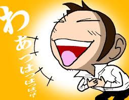 笑うことは健康長寿の源