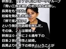 波乱万丈人生の女優秋吉久美子さん