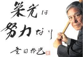 プロ野球辛口評論家の豊田泰光さん死去