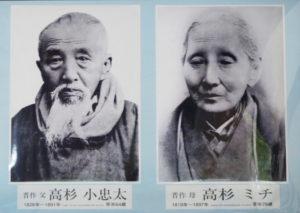 高杉晋作の父と母