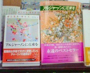 アルジャーノンに花束を、絶対読むべき本ランキング