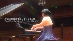 発達障害と闘い乗り越えたピアニスト