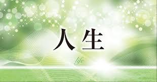 【闘病有名人】がんを克服し「生前供養」を済ませた俳優・黒沢年雄さんの人生観とは